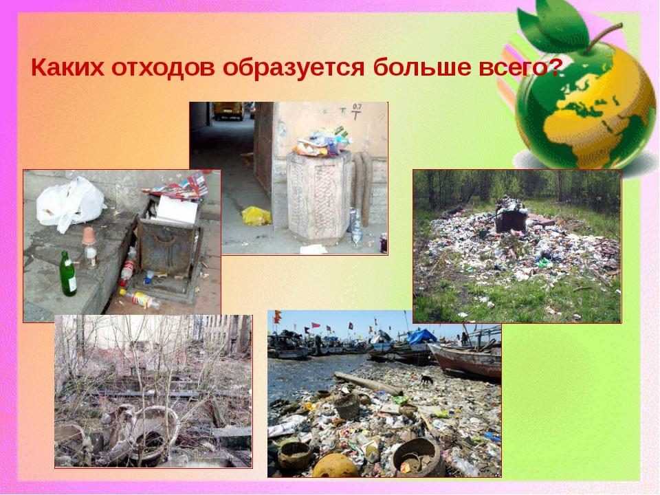 Каких отходов образуется больше всего?