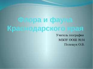 Флора и фауна Краснодарского края Учитель географии МБОУ ООШ №34 Полещук О.В.