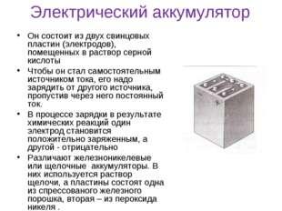 Электрический аккумулятор Он состоит из двух свинцовых пластин (электродов),