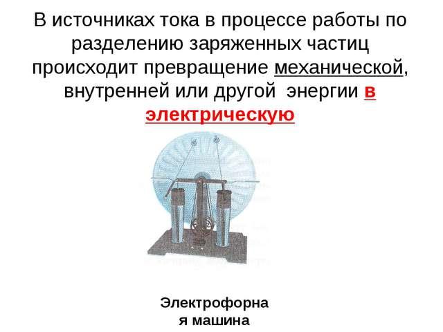 В источниках тока в процессе работы по разделению заряженных частиц происходи...