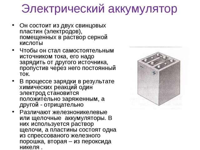 Электрический аккумулятор Он состоит из двух свинцовых пластин (электродов),...