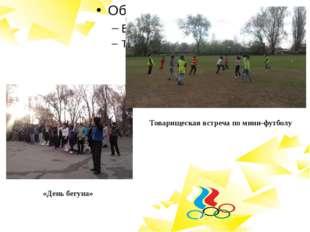 «День бегуна» Товарищеская встреча по мини-футболу