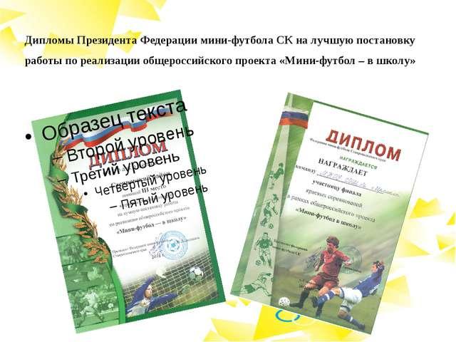 Дипломы Президента Федерации мини-футбола СК на лучшую постановку работы по...