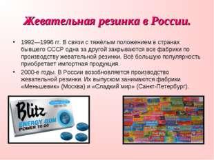 Жевательная резинка в России. 1992—1996 гг. В связи с тяжёлым положением в ст