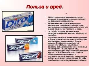 Польза и вред. - 7) Беспрерывное жевание истощает желудок и пищеварительную с