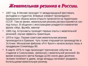 Жевательная резинка в России. 1957 год. В Москве проходит VI международный фе
