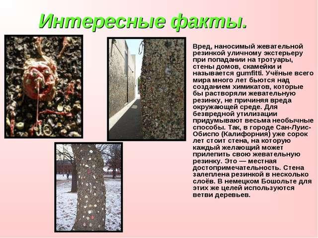 Интересные факты. Вред, наносимый жевательной резинкой уличному экстерьеру пр...