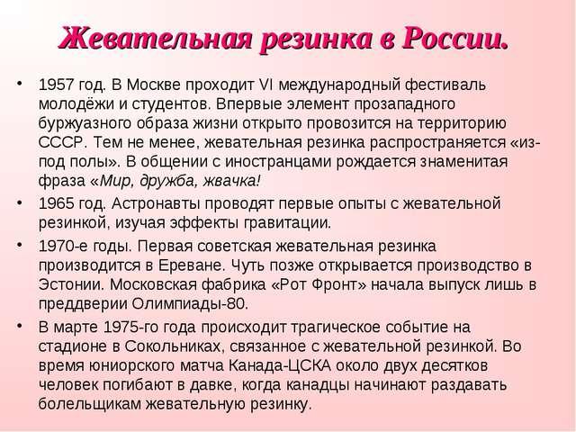 Жевательная резинка в России. 1957 год. В Москве проходит VI международный фе...
