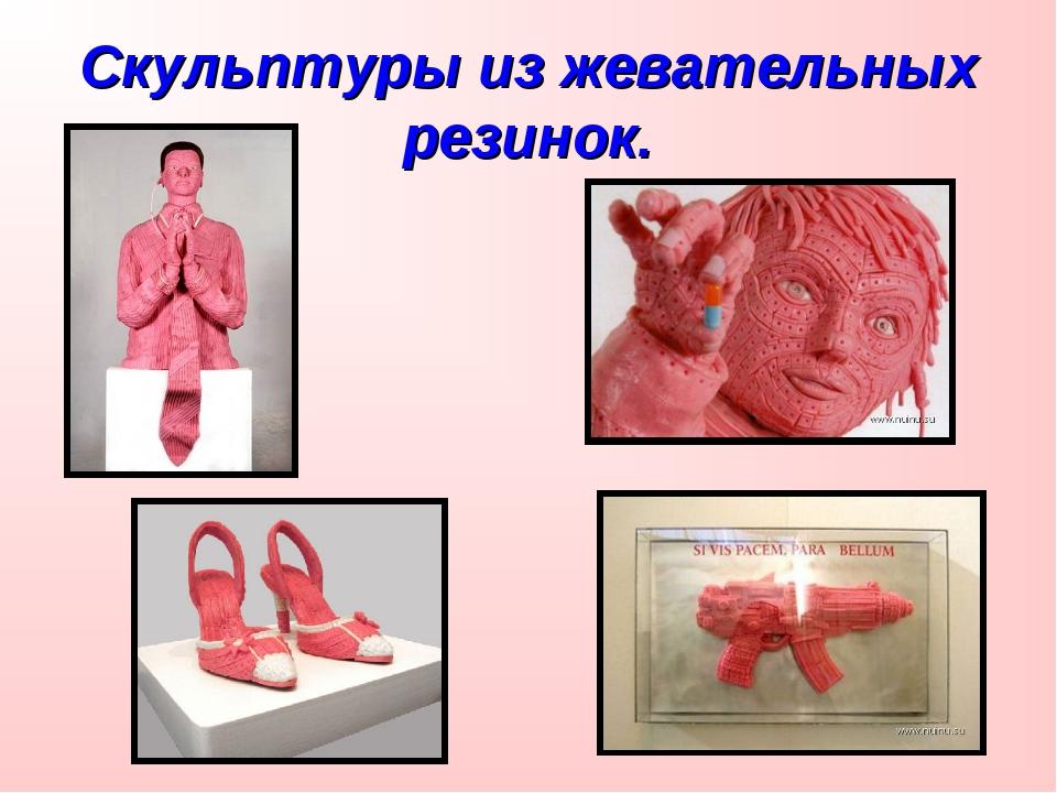 Скульптуры из жевательных резинок.