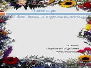 Составитель: Сикорская Ванда Владиславовна учитель русского языка 23 слайда