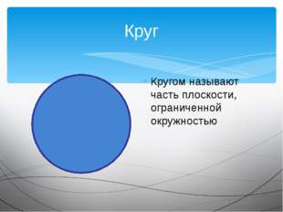 Кругом называют часть плоскости, ограниченной окружностью Круг