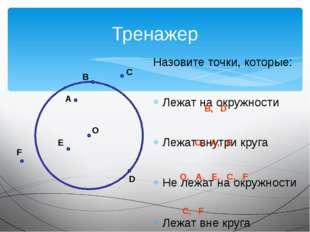 Назовите точки, которые: Лежат на окружности Лежат внутри круга Не лежат на о