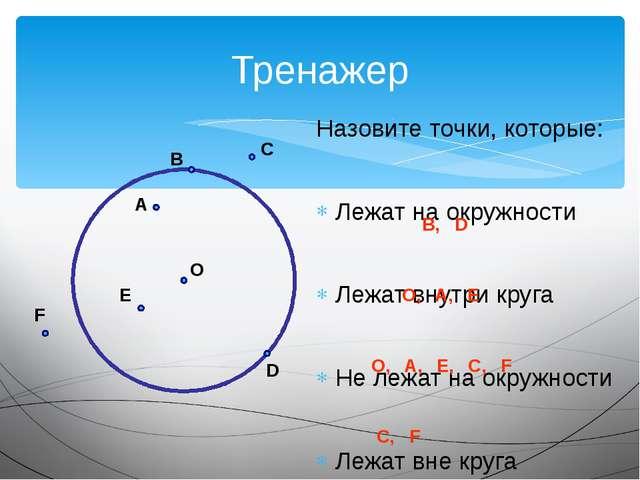 Назовите точки, которые: Лежат на окружности Лежат внутри круга Не лежат на о...