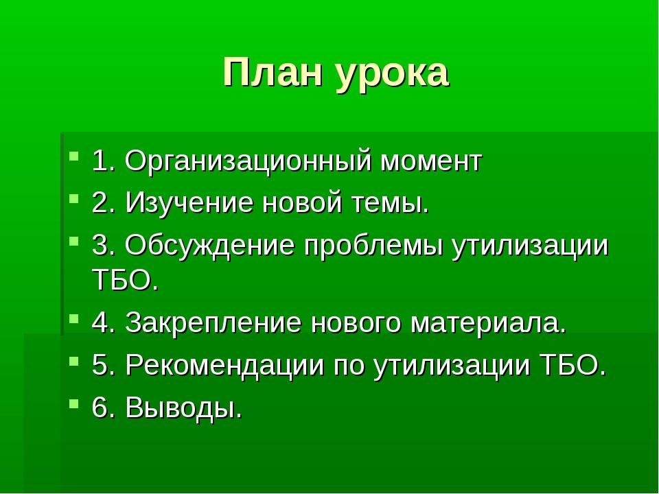 План урока 1. Организационный момент 2. Изучение новой темы. 3. Обсуждение пр...