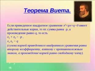 Теорема Виета. Если приведенное квадратное уравнение x2+px+q=0 имеет действит