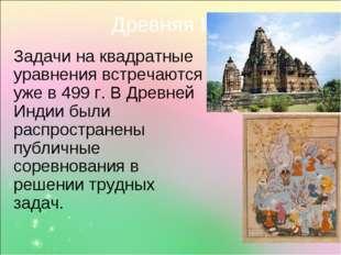 Древняя Индия Задачи на квадратные уравнения встречаются уже в 499 г. В Дре