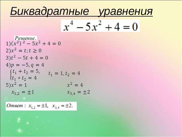 Биквадратные уравнения
