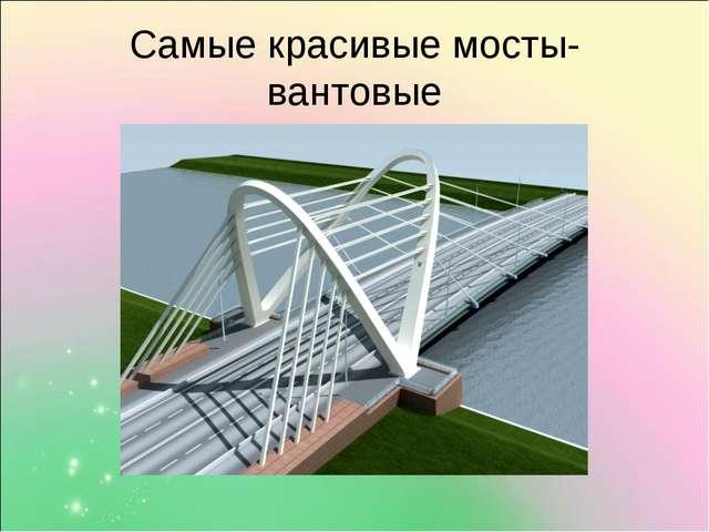 Самые красивые мосты- вантовые