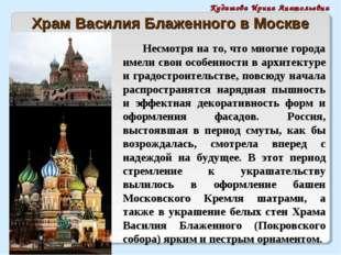 Храм Василия Блаженного в Москве Кудашова Ирина Анатольевна Несмотря на то, ч