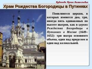 Храм Рождества Богородицы в Путинках Кудашова Ирина Анатольевна Появляются це