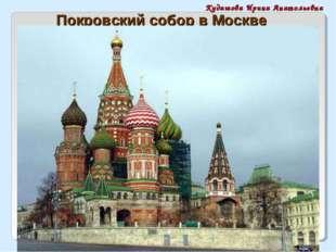 Покровский собор в Москве Кудашова Ирина Анатольевна