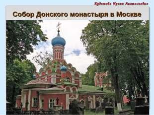 Собор Донского монастыря в Москве Кудашова Ирина Анатольевна