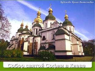 Собор святой Софии в Киеве Кудашова Ирина Анатольевна