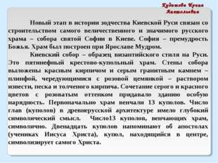 Новый этап в истории зодчества Киевской Руси связан со строительством само
