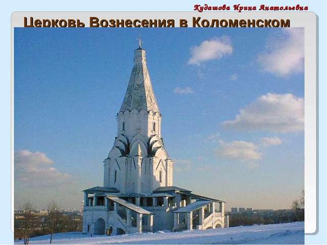 Церковь Вознесения в Коломенском Кудашова Ирина Анатольевна