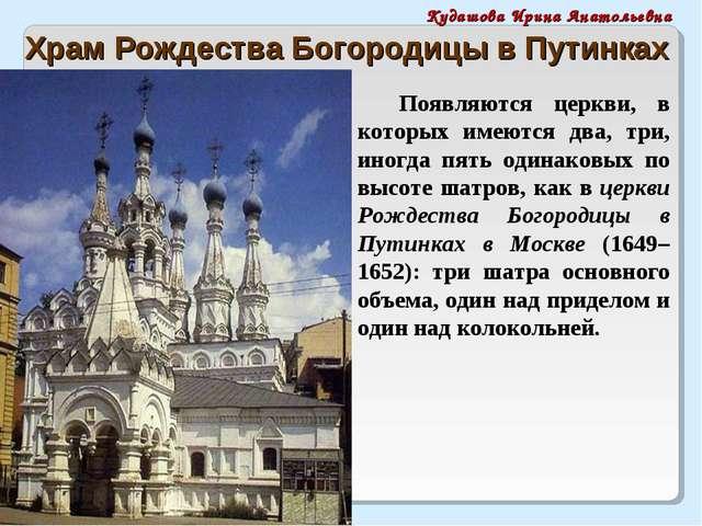 Храм Рождества Богородицы в Путинках Кудашова Ирина Анатольевна Появляются це...