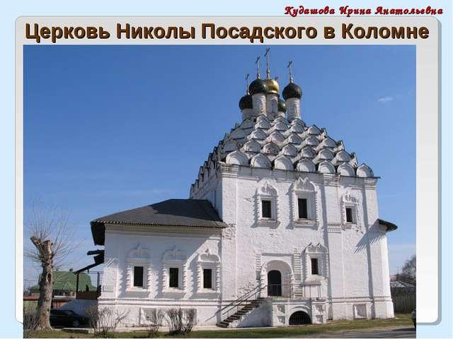 Церковь Николы Посадского в Коломне Кудашова Ирина Анатольевна