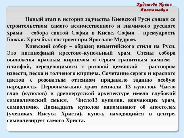 Новый этап в истории зодчества Киевской Руси связан со строительством само...