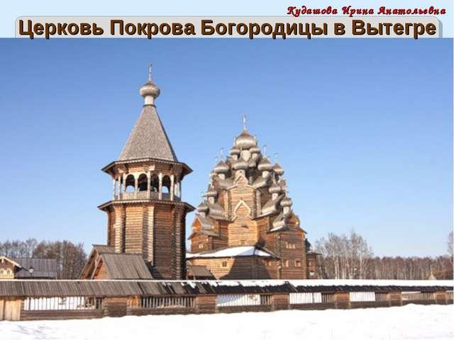 Церковь Покрова Богородицы в Вытегре Кудашова Ирина Анатольевна