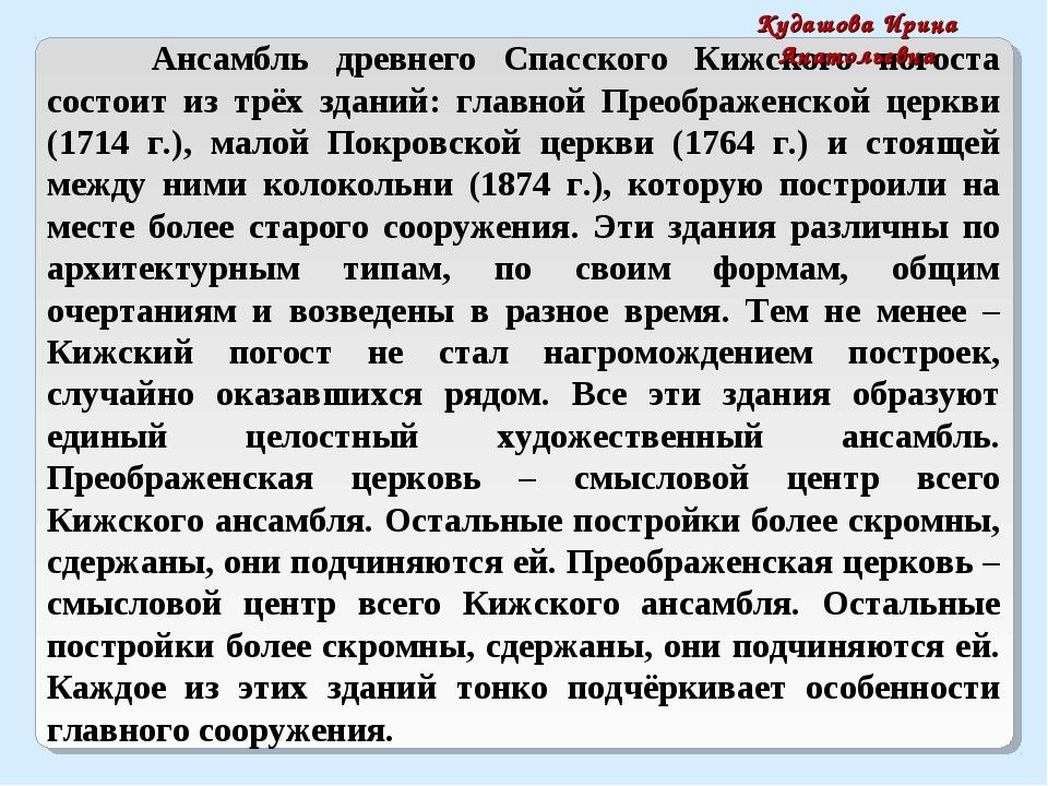 Ансамбль древнего Спасского Кижского погоста состоит из трёх зданий: главной...