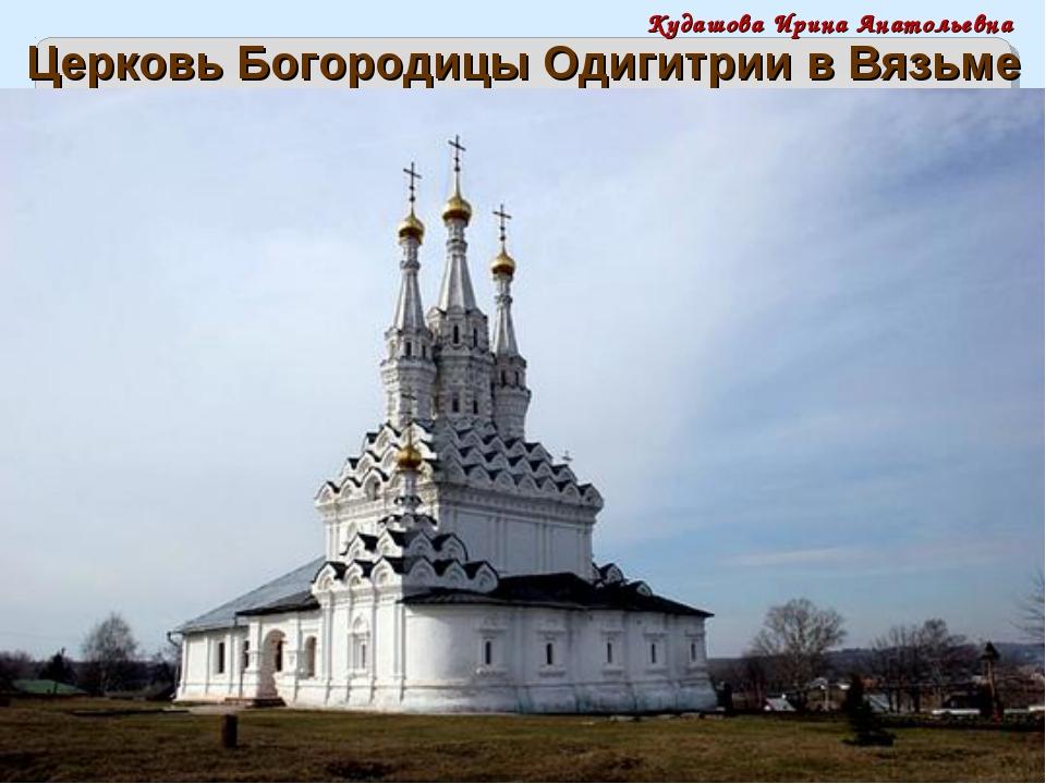 Церковь Богородицы Одигитрии в Вязьме Кудашова Ирина Анатольевна