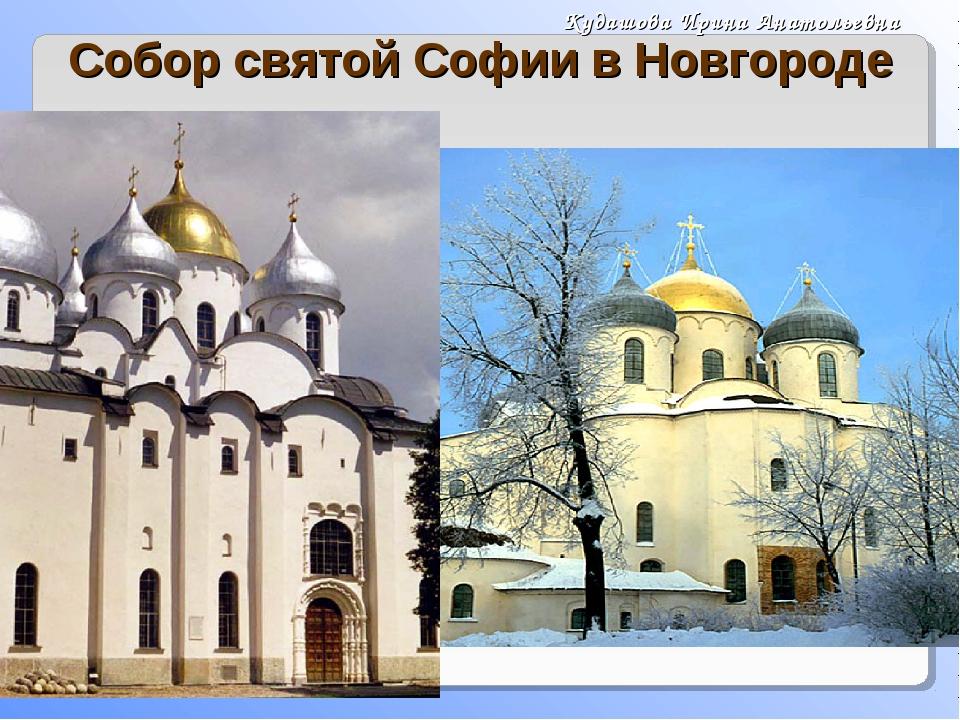 Собор святой Софии в Новгороде Кудашова Ирина Анатольевна