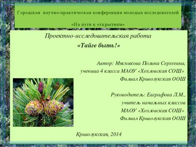 Городская научно-практическая конференция молодых исследователей «На пути к...