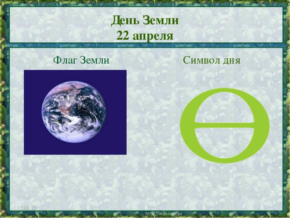 День Земли 22 апреля Флаг Земли Символ дня *
