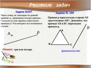 Задача №197 А р Задача № 199 Прямая р параллельна стороне АВ треугольника АВ