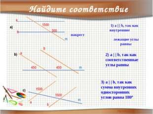 Найдите соответствие 1) a | | b, так как внутренние накрест лежащие углы равн
