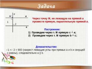 М а в с Через точку М, не лежащую на прямой а провести прямую, параллельную