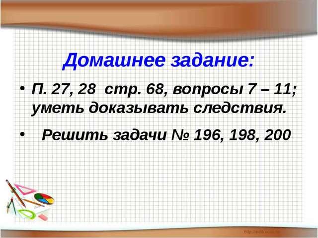 Домашнее задание: П. 27, 28 стр. 68, вопросы 7 – 11; уметь доказывать следств...
