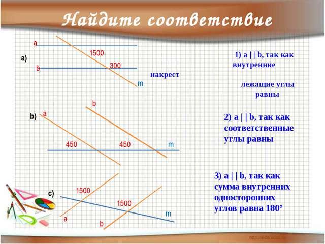 Найдите соответствие 1) a | | b, так как внутренние накрест лежащие углы равн...
