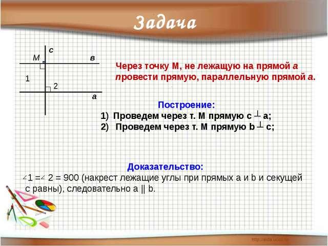М а в с Через точку М, не лежащую на прямой а провести прямую, параллельную...