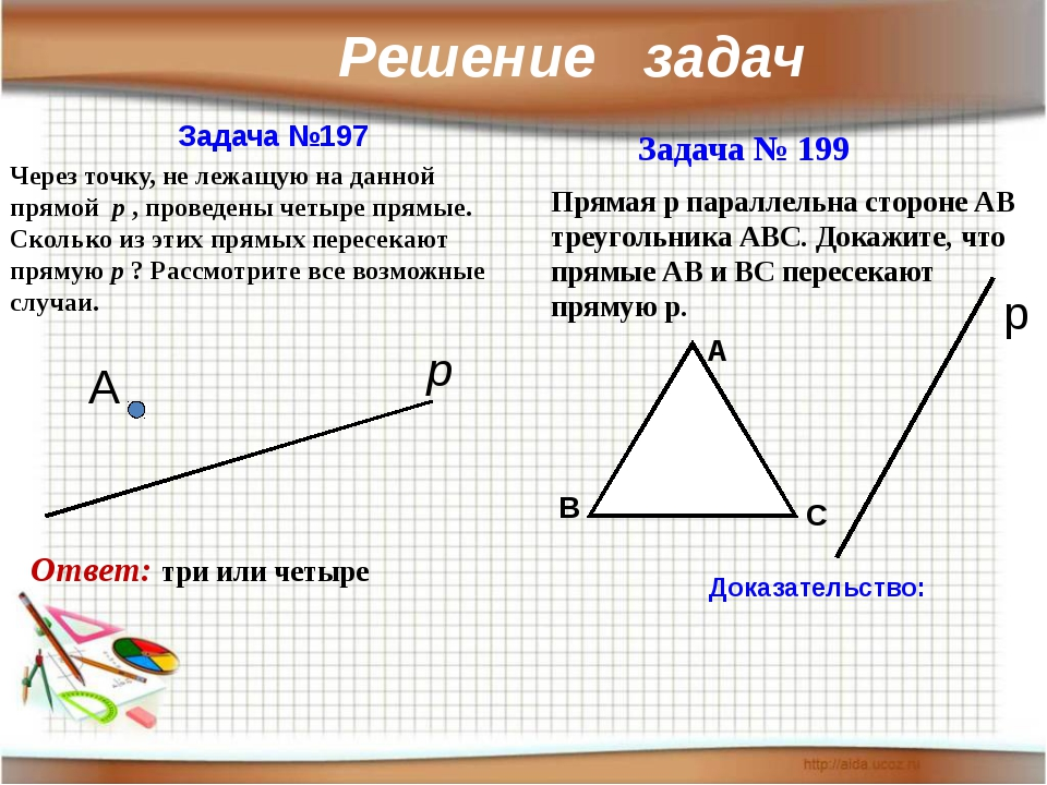 Задача №197 А р Задача № 199 Прямая р параллельна стороне АВ треугольника АВ...