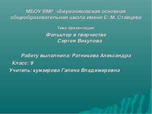 МБОУ ВМР «Березниковская основная общеобразовательная школа имени Е:.М. Ставц