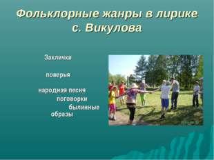 Фольклорные жанры в лирике с. Викулова Заклички поверья народная песня погово