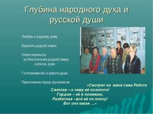Глубина народного духа и русской души Любовь к родному дому Верность родной з