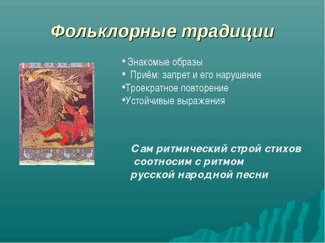 Фольклорные традиции Знакомые образы Приём: запрет и его нарушение Троекратно...