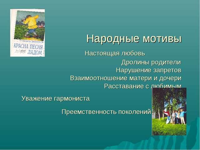 Народные мотивы Настоящая любовь  Дролины родители Нарушение запретов...